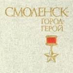 Альберт Иванов - почетный гражданин Смоленска