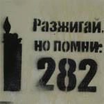 Подозреваемый в экстремизме житель Вязьмы предстанет перед судом