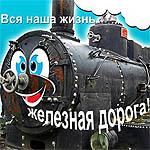 Вяземские железнодорожники – лучшие!