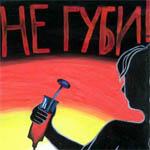 «Исток» в числе призеров «Будущее без наркотиков»