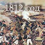 Программа юбилея 200-летия Отечественной войны 1812 года