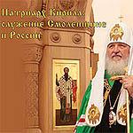 Вышла в свет книга о Патриархе Кирилле