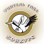Вяземские педагоги приняли участие в Преподаватель года-2011