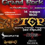 Церковь благословила Grand Rock Fest в Вязьме