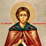 В честь Аркадия Вяземского пройдут Аркадьевские чтения