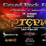 GRAND ROCK FEST в ДК Центральный