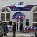 МФЦ в Вязьме - госуслуги в одном окне
