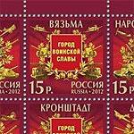 Вязьма увековечена в почтовой марке