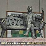 Жюри определилось с проектом памятника Папанову