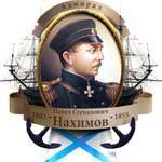 Программа празднования дня рождения адмирала Нахимова