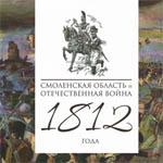 Прошла презентация фотоальбома «Смоленская область и Отечественная война 18 ...