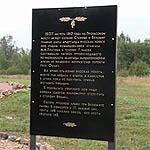 У деревни Беломир почтили память павших