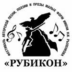 В Вязьме пройдет фестиваль авторской песни Рубикон