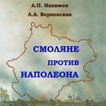 В Смоленске прошла презентация книги