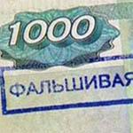 В Вязьме задержаны фальшивомонетчики