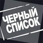 Черный список ЖКХ города