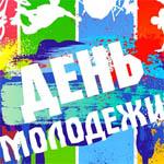 День молодежи в г. Вязьма