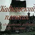 Кавказский пленник из Смоленска