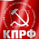 Вяземское отделение КПРФ