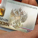 Универсальные электронные карты можно будет получить в МФЦ Вязьмы