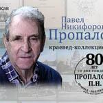 В честь 80-летия Пропалова выпущен почтовый конверт