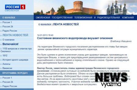 ГТРК Смоленск - журналисты в неглиже