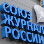 Журналист из Вязьмы награжден дипломом  Союза журналистов России