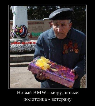 Подачка ветеранам в День Победы