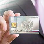 МФЦ Вязьма начал выдачу электронных карт