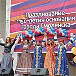 День города Смоленска в Вязьме: парадокс
