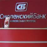Ситуация со Смоленским банком уже начала отражаться на его клиентах