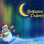 Поздравляем с Новым 2014 годом и Рождеством Христовым!