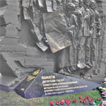 Открытие мемориала вяземского Дулаг-184