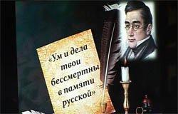 В Хмелите начались торжества в честь 220-летия со дня рождения Грибоедова