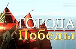 Вязьма на Первом канале