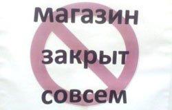Магазин на Дзержинского закрыт решением суда