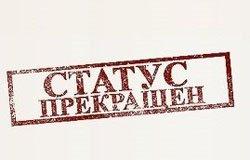 Бывшего адвоката Давыдовой лишили адвокатского статуса