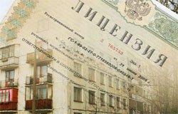 Двум управляющим компаниям в Вязьме отказано в лицензии