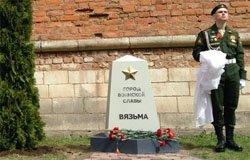 В честь Вязьмы в Смоленске открыли памятную стелу