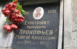 Вышла книга о Георгии Прокофьеве
