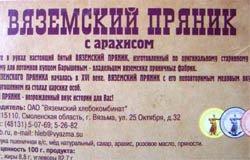 31 мая праздник Вяземского пряника