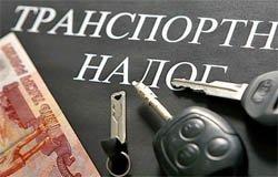Транспортный налог в Смоленской области