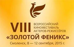 Фестиваль Золотой Феникс впервые приедет в Вязьму