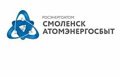 Отделение Смоленск Атомэнергосбыт переехало на ул. Маяковского