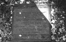 Захоронению О.Н. Аншелиевича в Вязьме не помог даже официальный статус