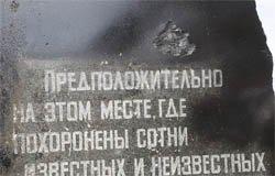 Власти не желают ремонтировать памятник Горецкому на Парковой