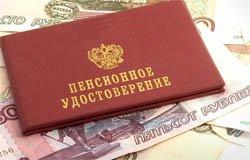 Надбавка к пенсии в смоленской области в 2016 году
