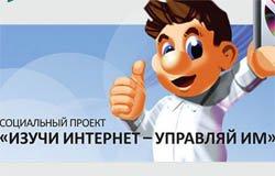 Команда школьников 4-й школы заняла первое место на всероссийском онлайн-че ...