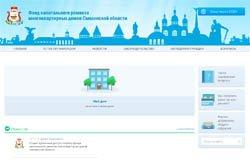 Фонд капремонта Смоленской области открыл интернет сайт