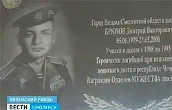 Дмитрий Брюхов наш земляк-герой [видео]